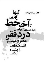 امام خمینی - رحمت الله علیه